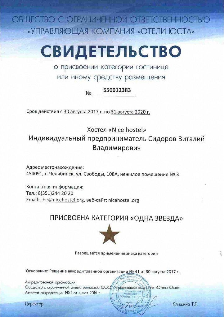 Hi Loft мини-отель - Челябинска, ул. Свободы, д. 108А
