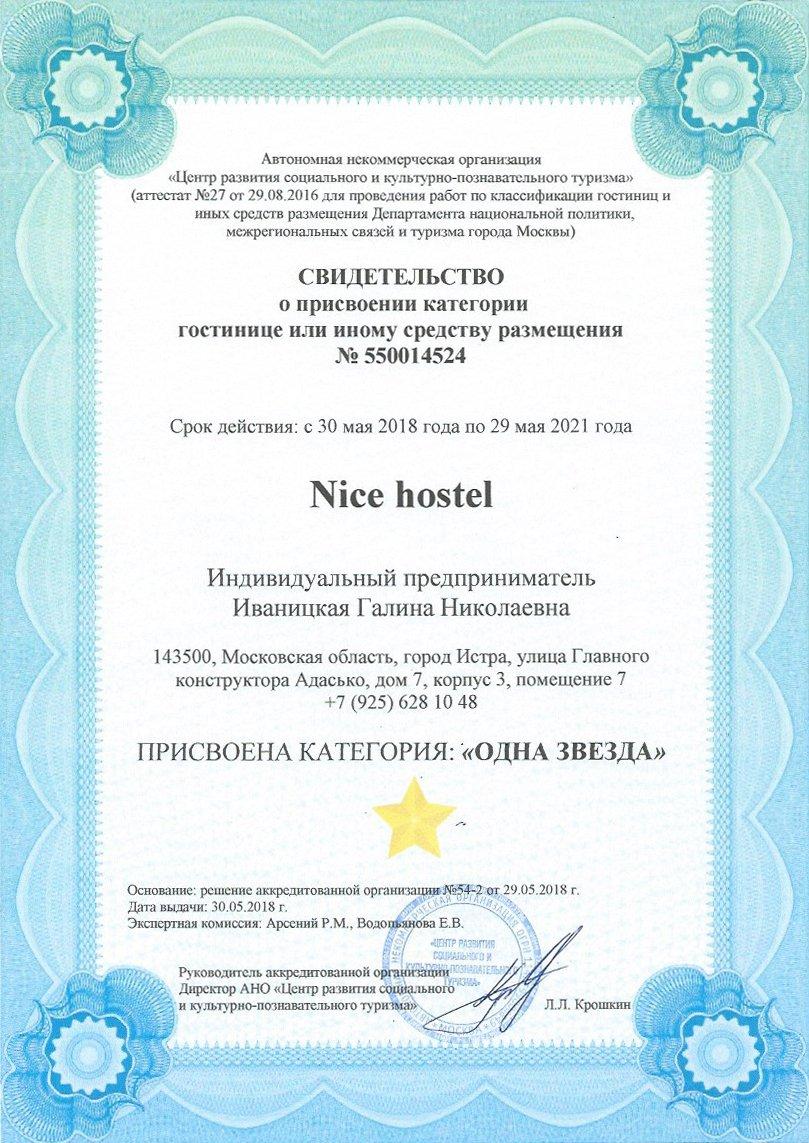 Hi Loft мини-отель - Истра, ул. Адасько, д. 7, корп. 3