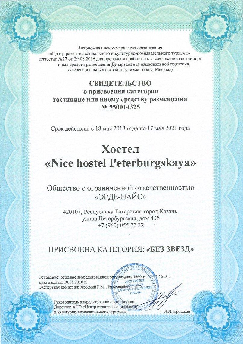 Hi Loft мини-отель - Казань, ул. Петербургская, д. 40б