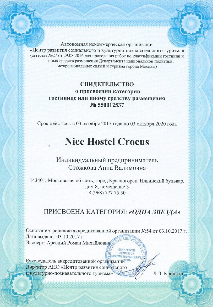 Hi Loft мини-отель - Красногорск, Ильинский бульвар, д. 24/2, стр. 1