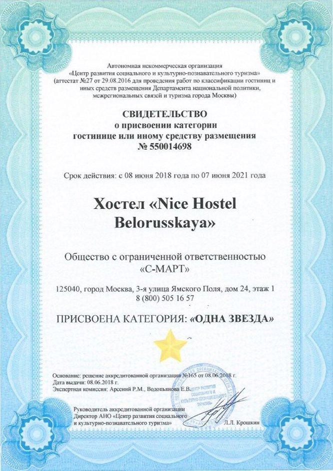 Hi Loft мини-отель - Москва, 3-я улица Ямского Поля, д. 24