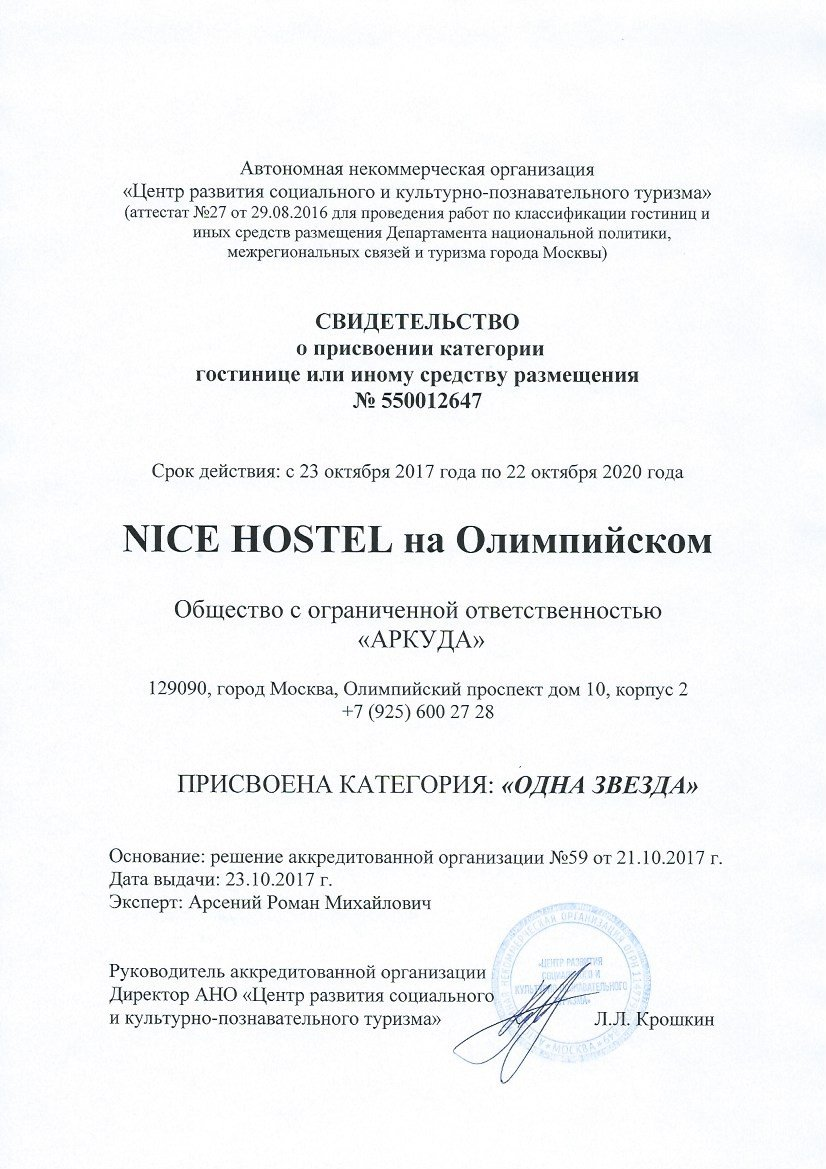 Hi Loft мини-отель - Москва, Олимписйский проспект, д. 10, корп. 2