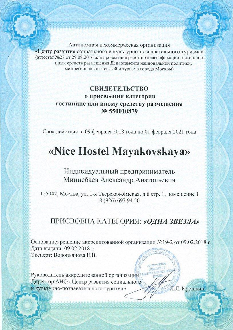 Hi Loft мини-отель - Москва, ул. 1-я Тверская-Ямская, д. 8, стр. 1