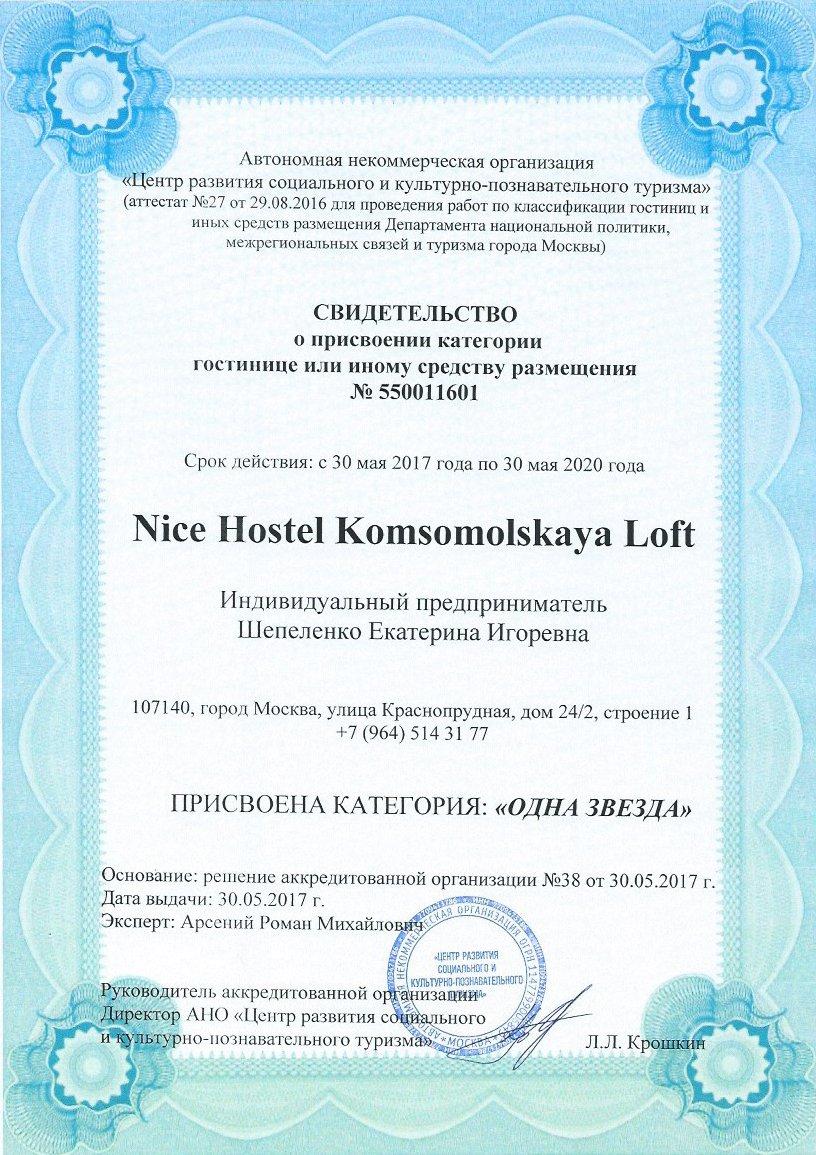 Hi Loft мини-отель - Москва, ул. Краснопрудная, д. 24/2, стр. 1