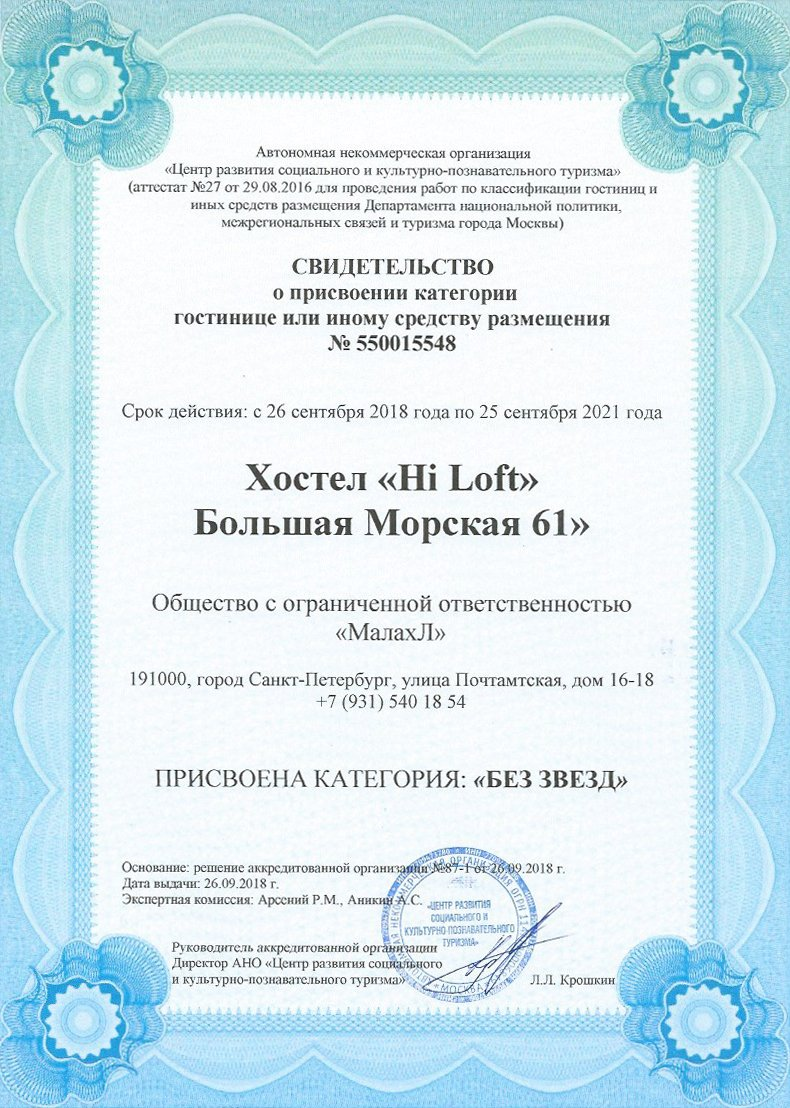 Hi Loft мини-отель - Санкт-Петербург, ул. Почтамтская, д. 16-18